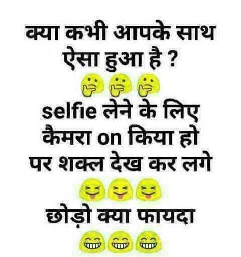 Hindi Funny Status Download Pics Hd