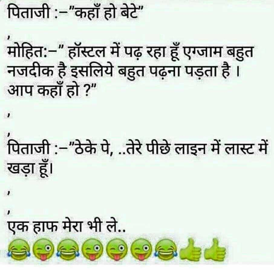 Hindi Funny Status Download Wallpaper