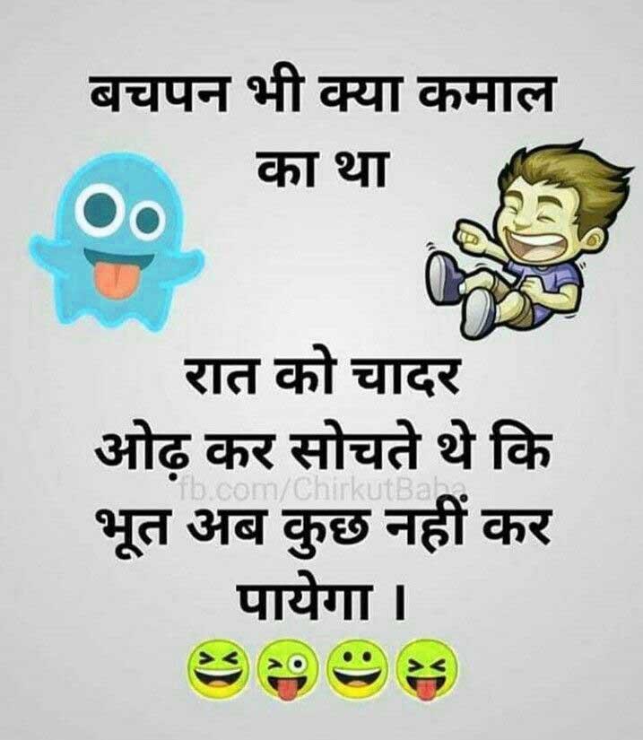 Hindi Funny Status Download
