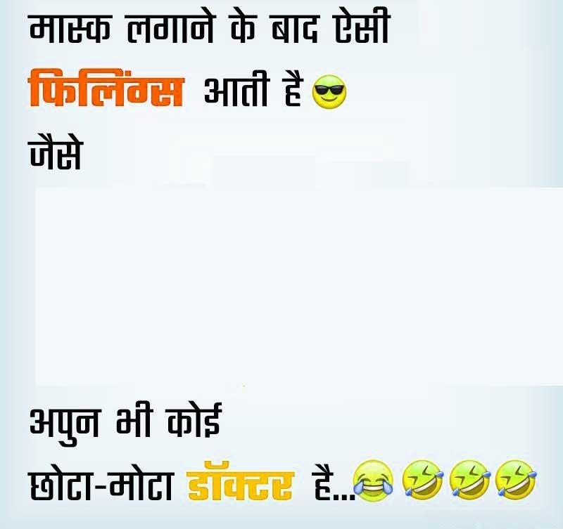 Hindi Funny Status FRee Wallpaper