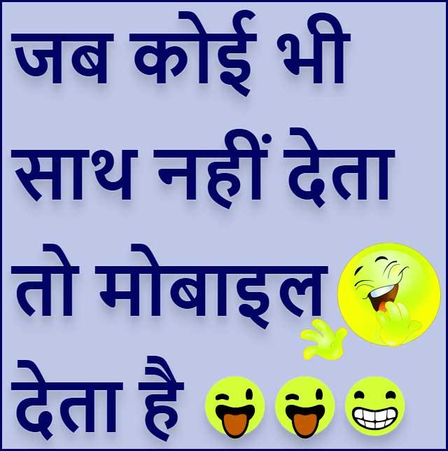 Hindi Funny Status Free Download
