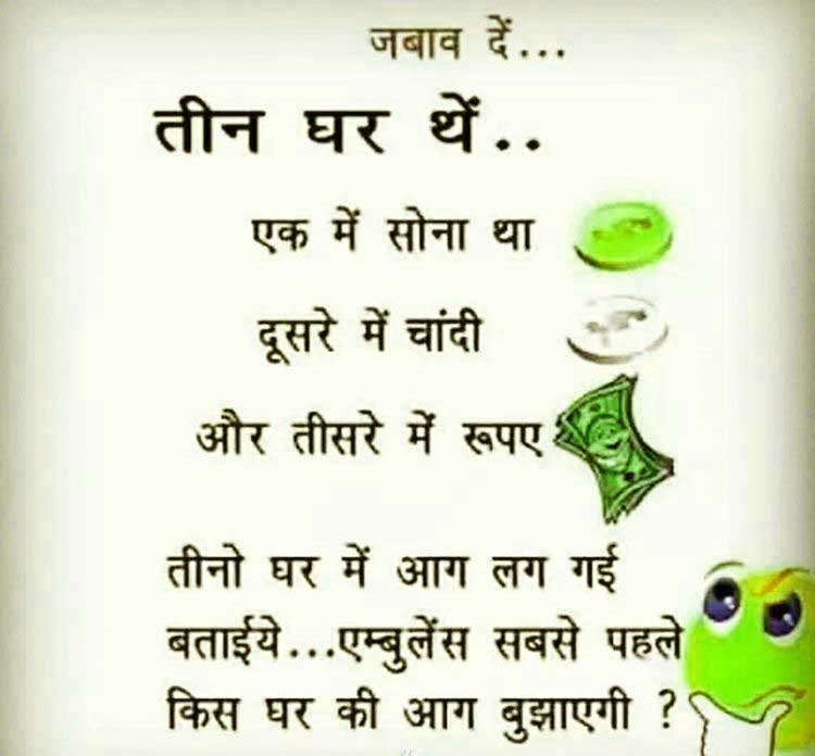 Hindi Funny Status Free Images