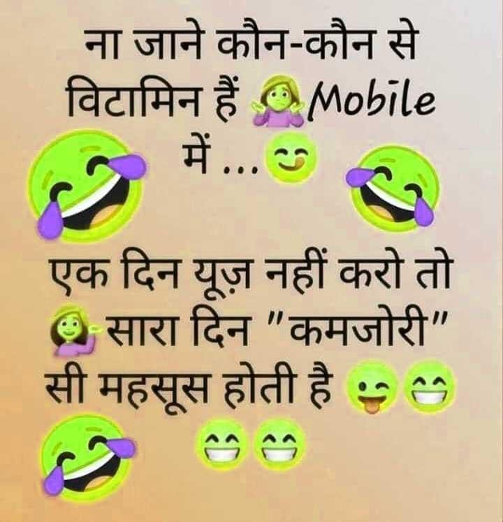 Hindi Funny Status HD Photo