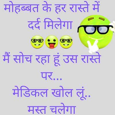 Hindi Funny Status Hd Images