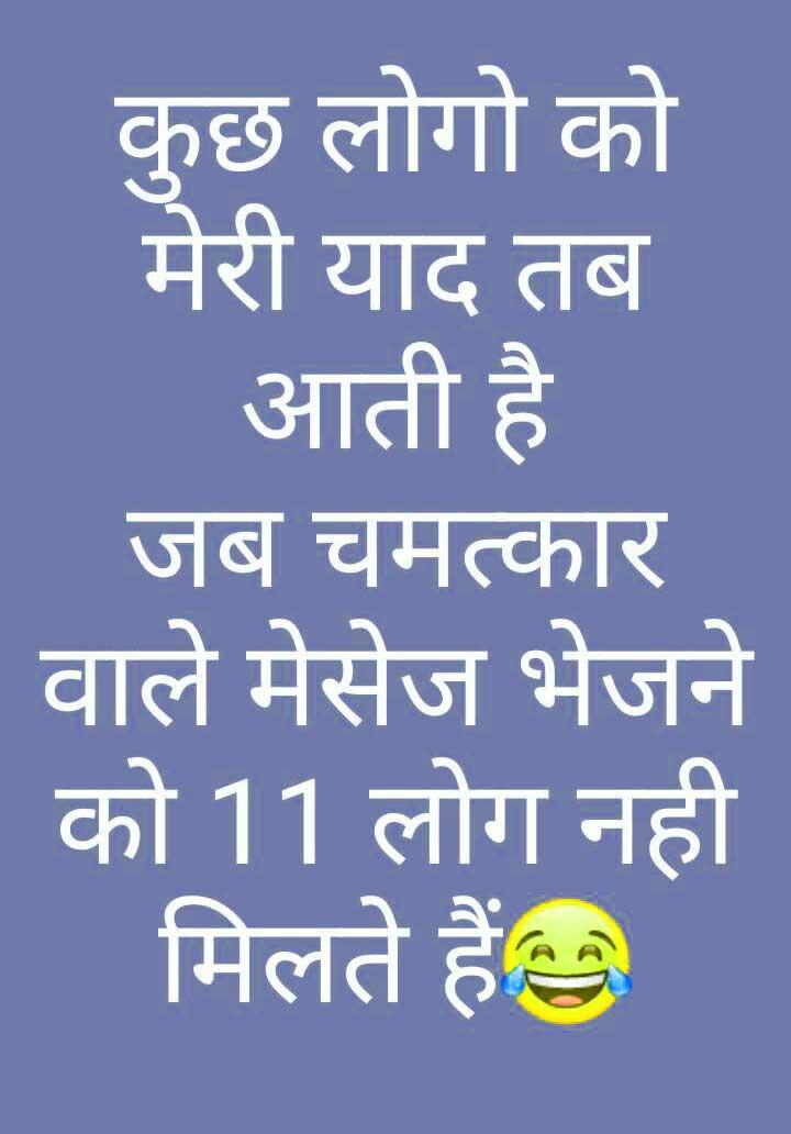 Hindi Funny Status Hd Wallpaper