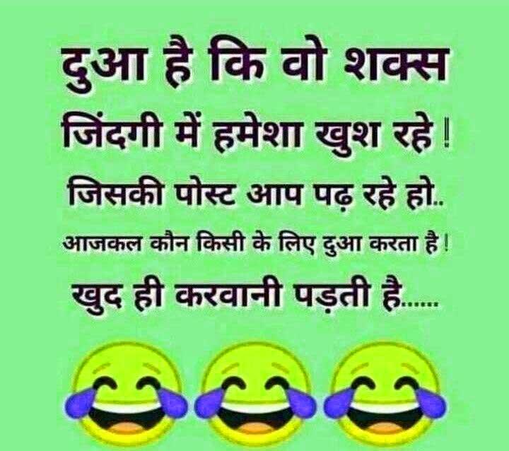Hindi Funny Status IMages HD