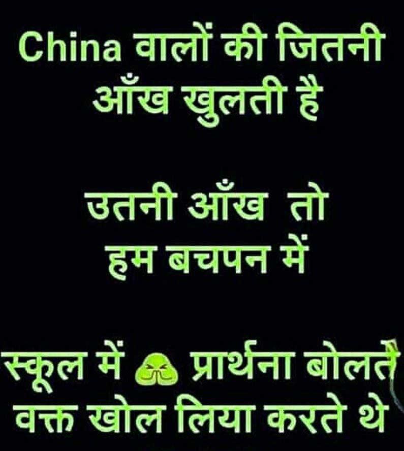 Hindi Funny Status Images Download Hd