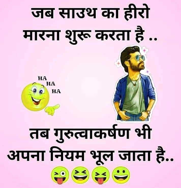 Hindi Funny Status Images Download