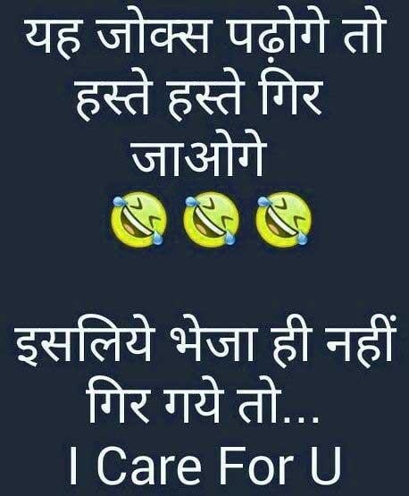 Hindi Funny Status Images Free