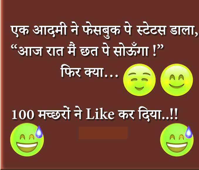 Hindi Funny Status Images Pictures Hd