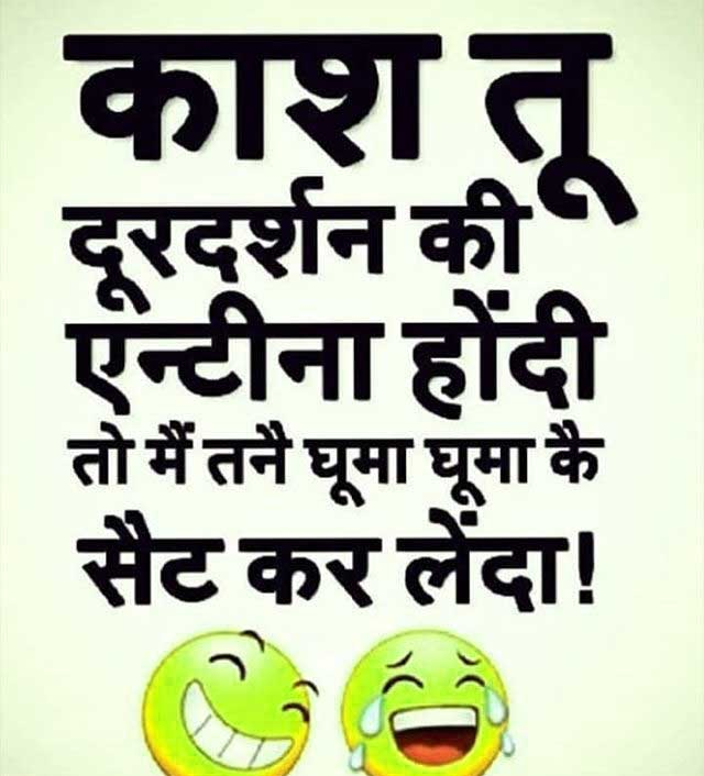 Hindi Funny Status Images Pictures