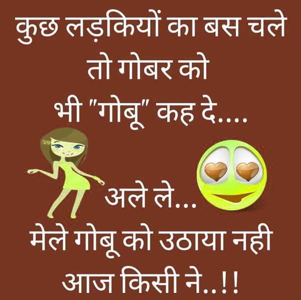 Hindi Funny Status Images Wallpaper Hd