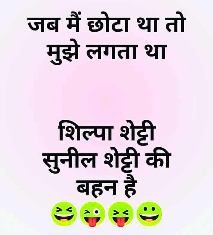 Hindi Funny Status Images Wallpaper