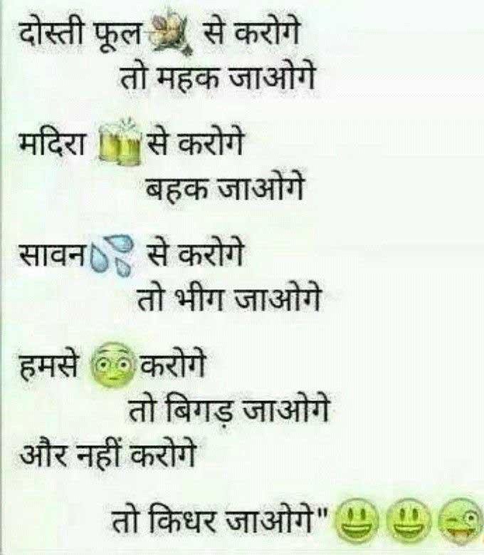 Hindi Funny Status Photo Download