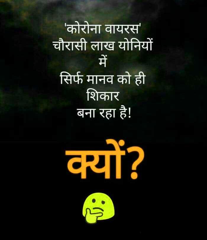 Hindi Funny Status Photo Free