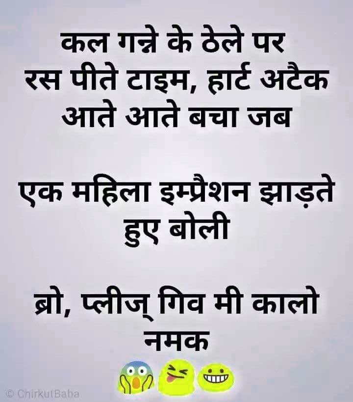 Hindi Funny Status Photo HD