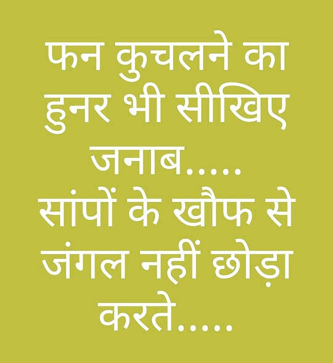 Hindi Funny Status Photo Images