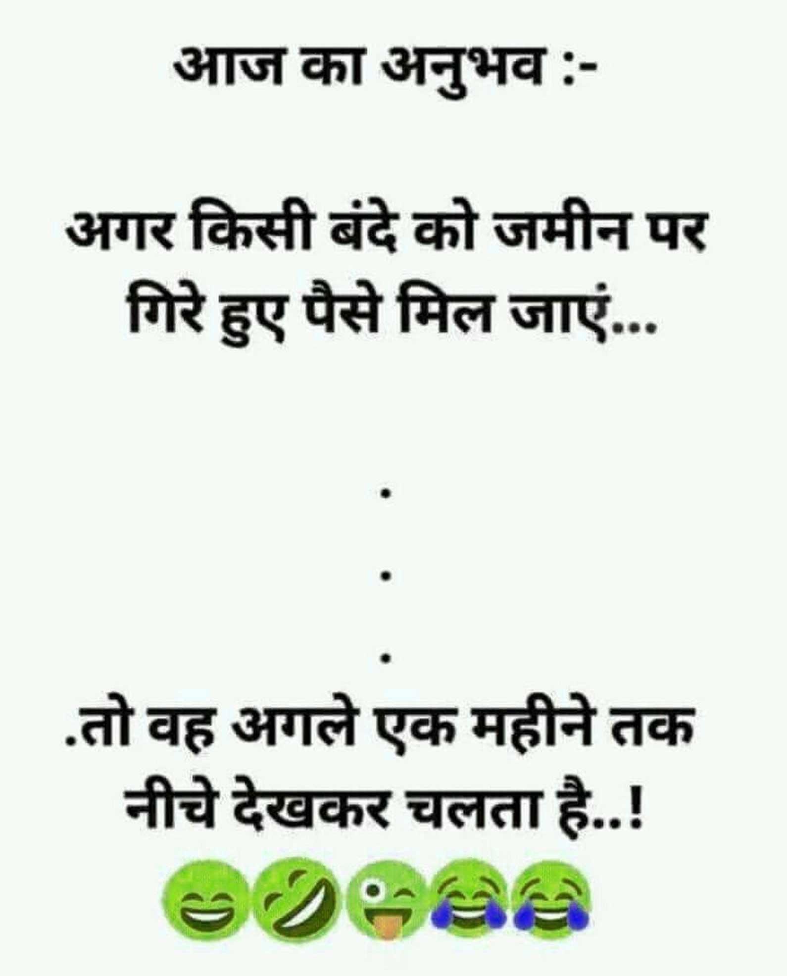 Hindi Funny Status Photo Pics HD