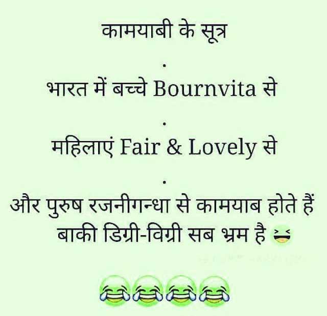 Hindi Funny Status Photo Pics