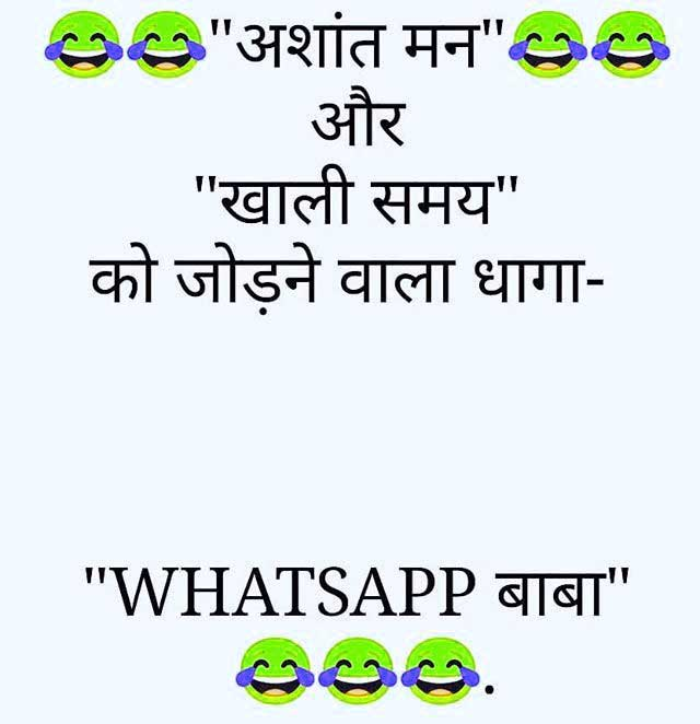 Hindi Funny Status Photo Pictures