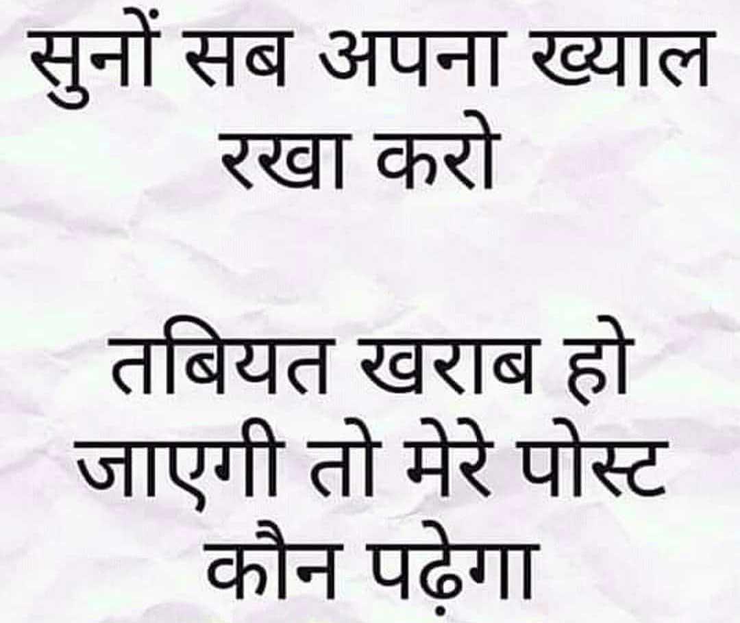Hindi Funny Status Photo Wallpaper Hd
