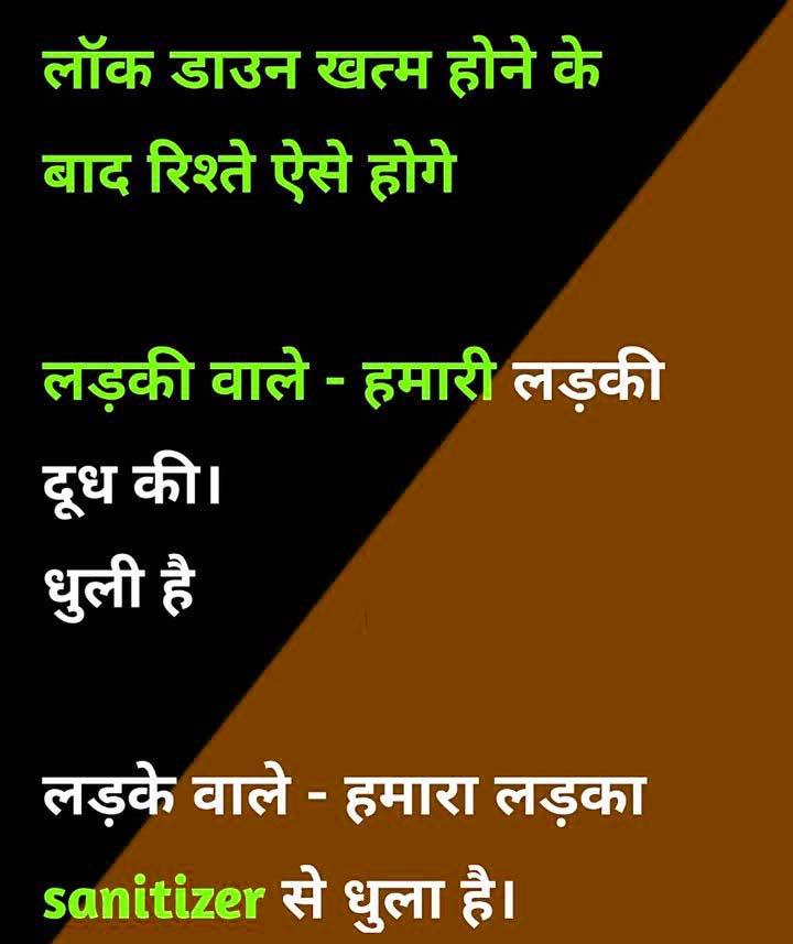 Hindi Funny Status Photo Wallpaper