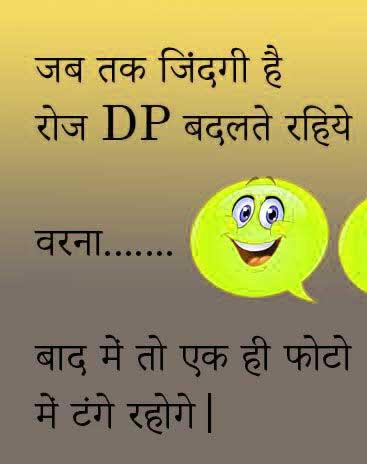Hindi Funny Status Photo