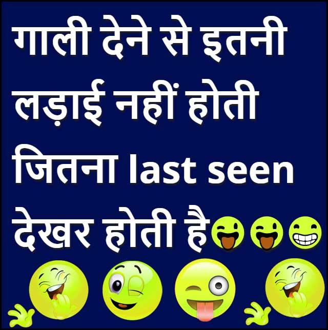 Hindi Funny Status Pics Download Hd