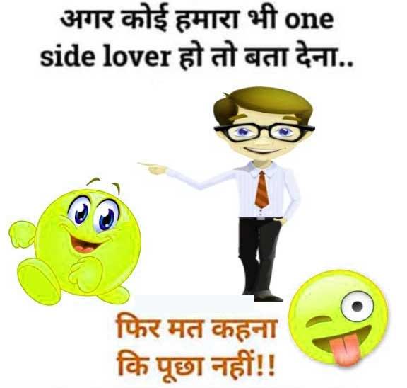 Hindi Funny Status Pics Free