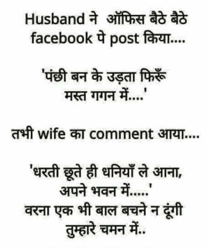 Hindi Funny Status Pics Images Hd