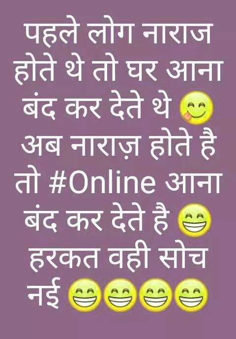Hindi Funny Status Pics Images
