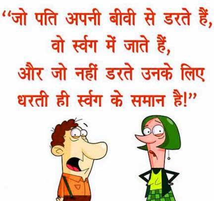 Hindi Funny Status Pics Photo