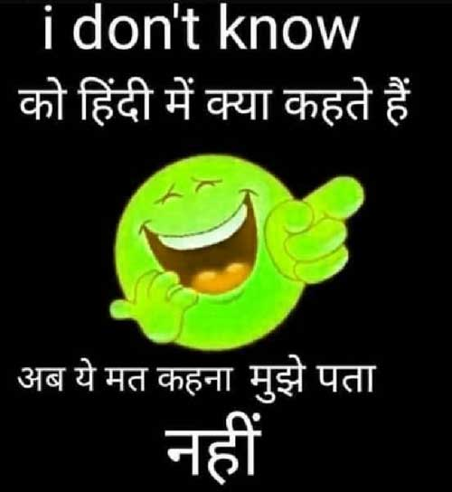 Hindi Funny Status Pics Pictures Hd
