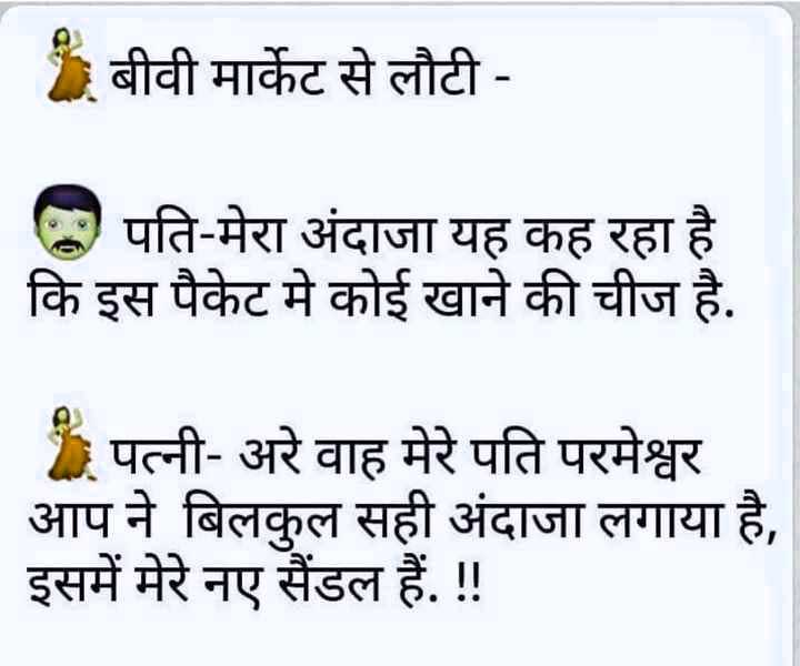 Hindi Funny Status Pics
