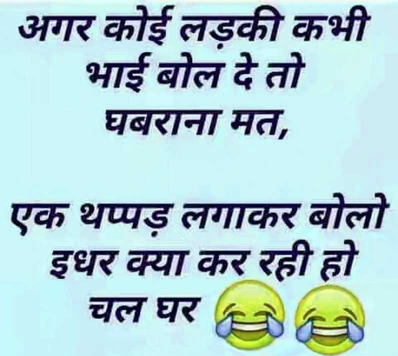 Hindi Funny Status Picture Images