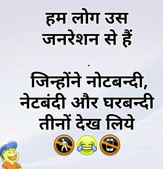Hindi Funny Status Pictures Pics Hd
