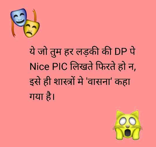 Hindi Funny Status Pictures Wallpaper