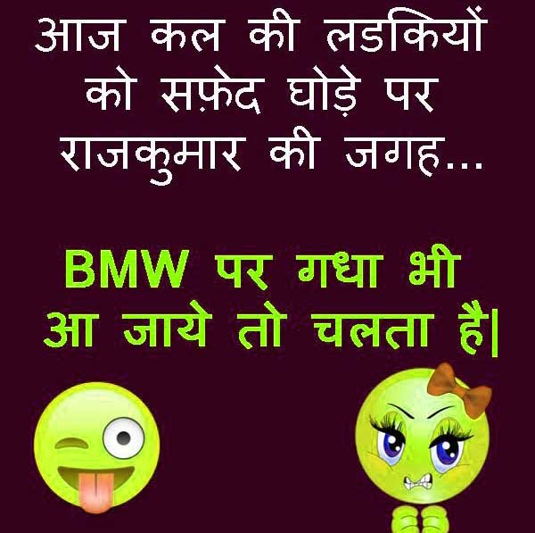 Hindi Funny Status Pictures