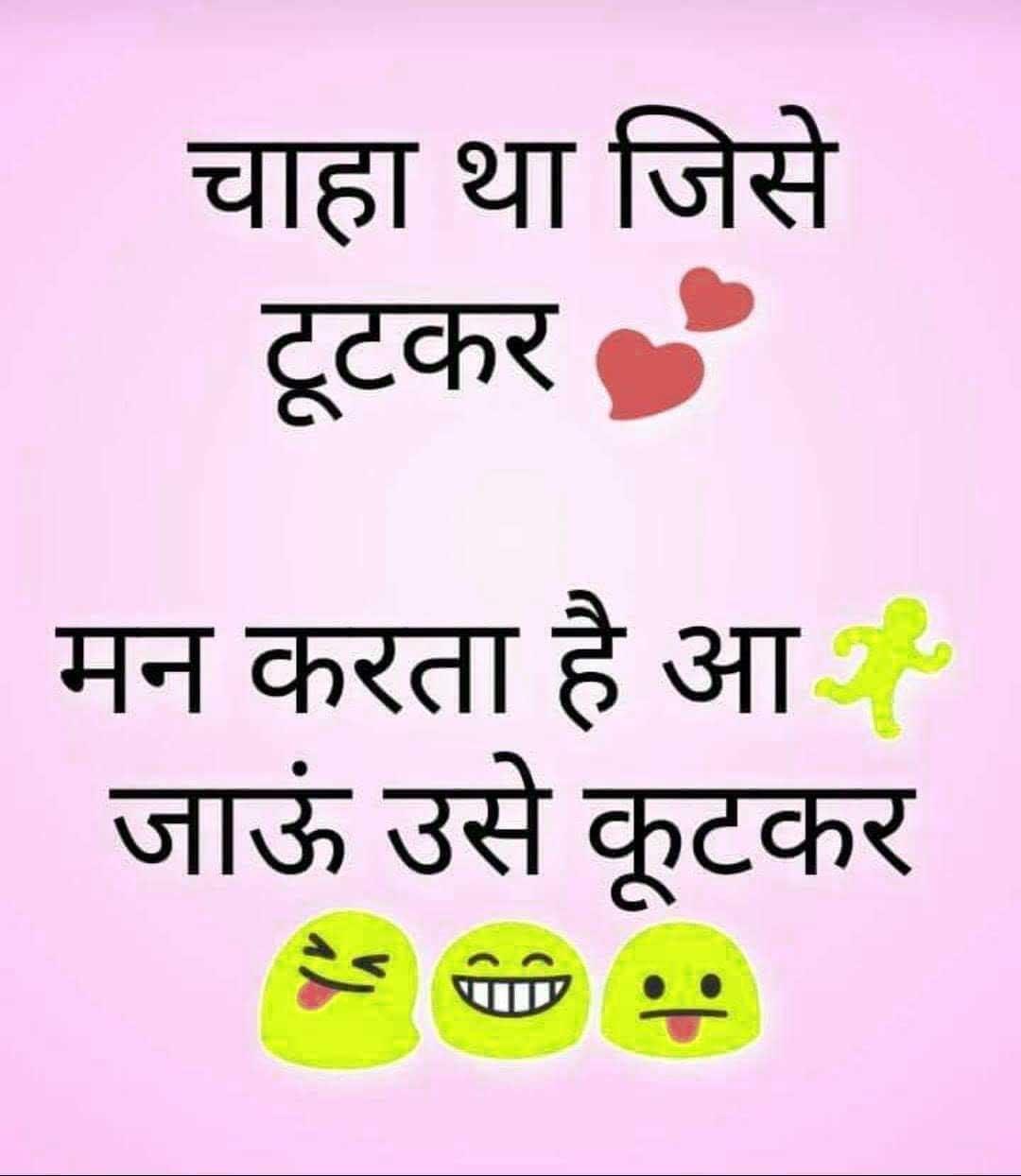 Hindi Funny Status Wallpaper Download