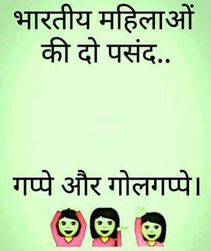 Hindi Funny Status Wallpaper Free