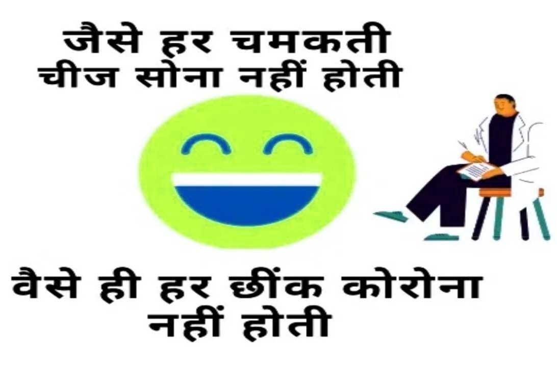 Hindi Funny Status Wallpaper Hd