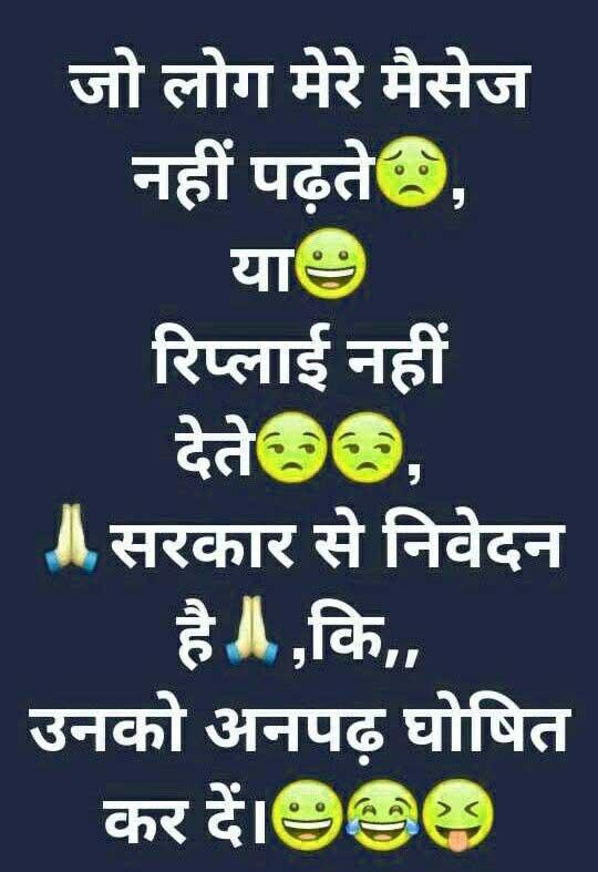 Hindi Funny Status Wallpaper Images Hd