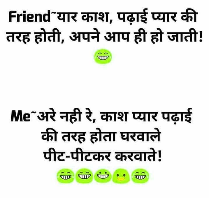 Hindi Funny Status Wallpaper Images