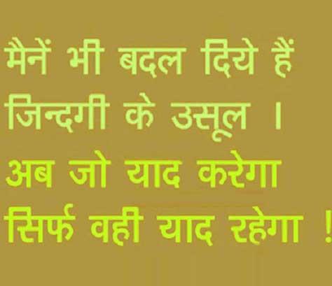 Hindi Funny Status Wallpaper Photo