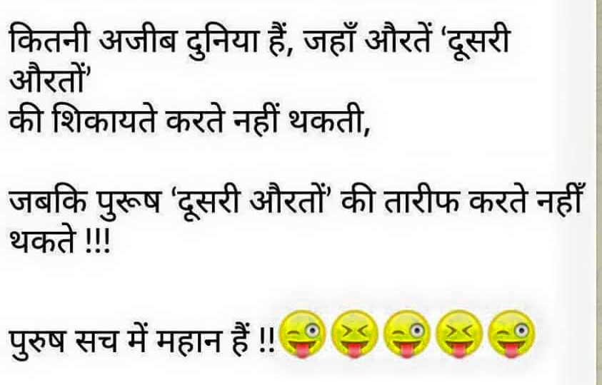 Hindi Funny Status Wallpaper Pics
