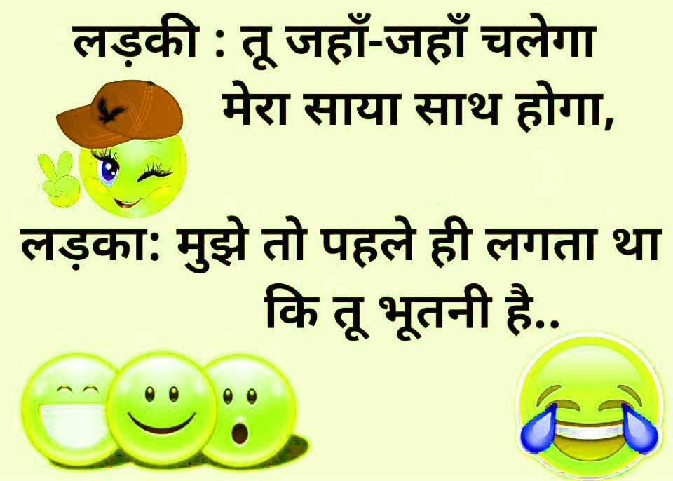 Hindi Funny Status Wallpaper Pictures