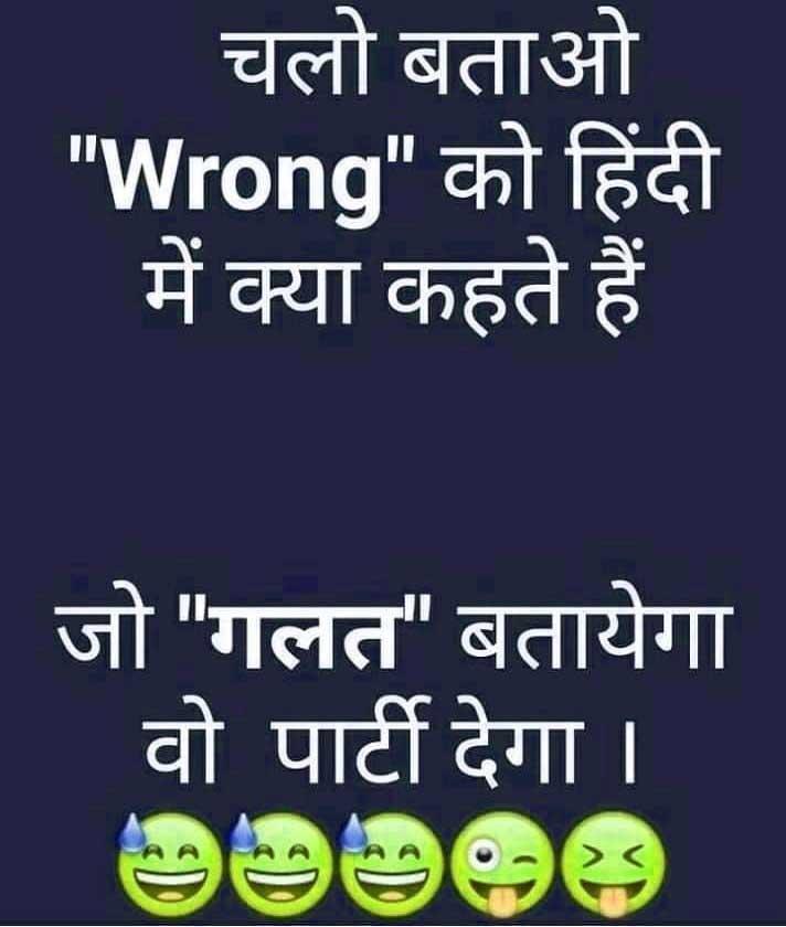 Hindi Funny Status Wallpaper