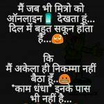 Hindi Funny comedy dp Pics Images Download