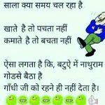 Hindi Jokes Download