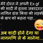 Hindi Jokes Download Images